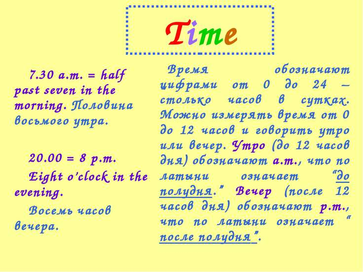 Time 7.30 a.m. = half past seven in the morning. Половина восьмого утра. 20.0...