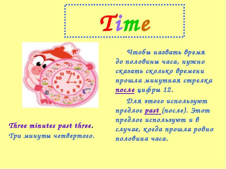 Time Three minutes past three. Три минуты четвертого. Чтобы назвать время до ...