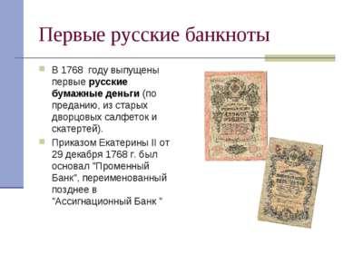 Первые русские банкноты В 1768 году выпущены первые русские бумажные деньги (...