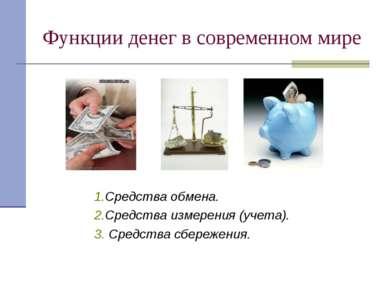 Функции денег в современном мире 1.Средства обмена. 2.Средства измерения (уче...
