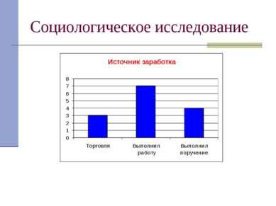 Социологическое исследование