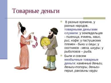 Товарные деньги В разные времена, у разных народов, товарными деньгами служил...