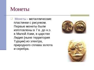 Монеты Монеты - металлические пластинки с рисунком. Первые монеты были изгото...