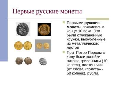 Первые русские монеты Первыми русские монеты появились в конце 10 века. Это б...