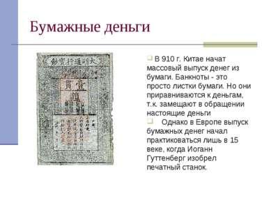 Бумажные деньги В 910 г. Китае начат массовый выпуск денег из бумаги. Банкно...