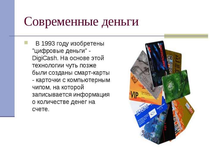 """Современные деньги В 1993 году изобретены """"цифровые деньги"""" - DigiCash. На ..."""