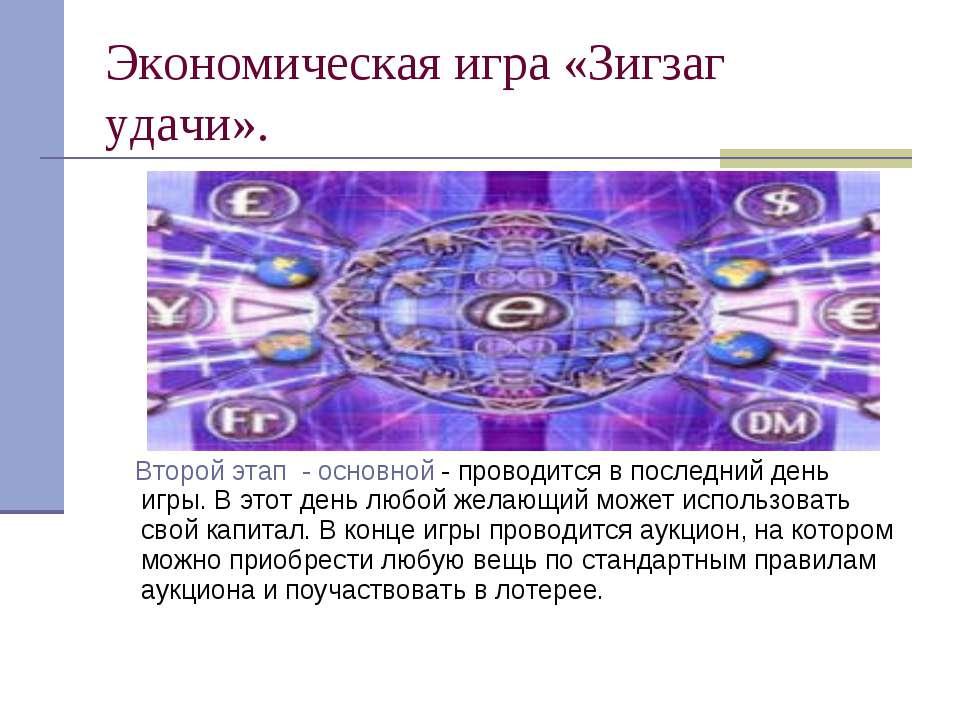 Экономическая игра «Зигзаг удачи». Второй этап - основной - проводится в посл...
