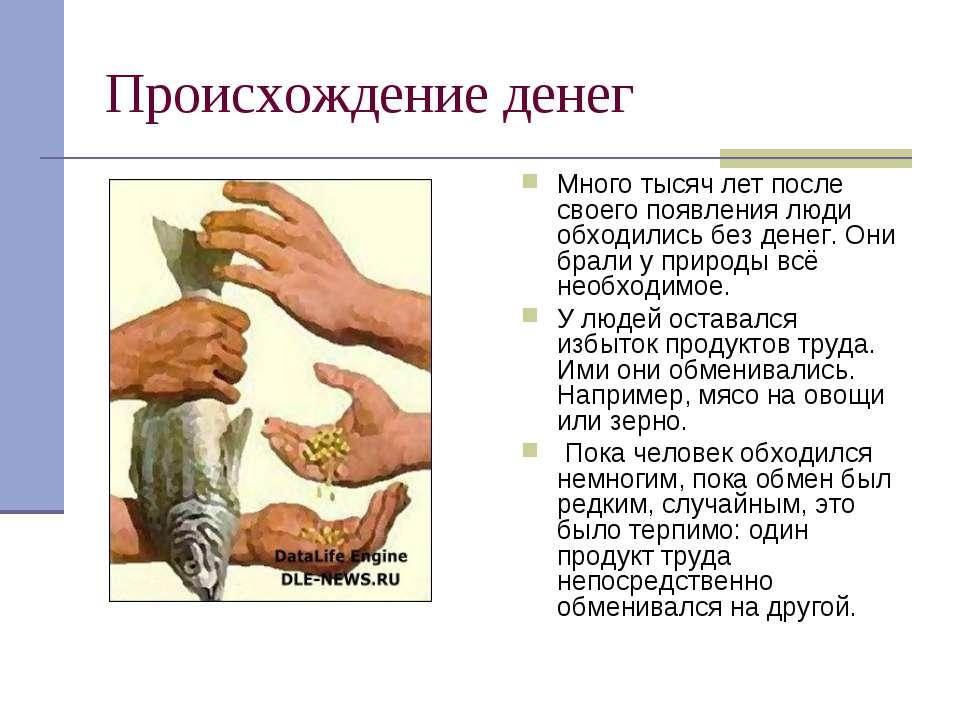 Происхождение денег Много тысяч лет после своего появления люди обходились бе...