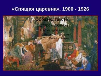 «Спящая царевна». 1900 - 1926
