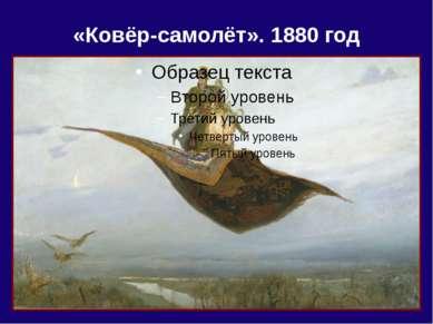«Ковёр-самолёт». 1880 год