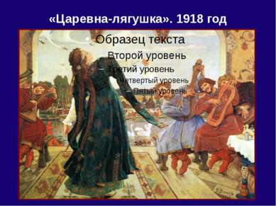 «Царевна-лягушка». 1918 год
