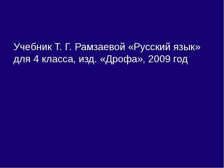 Учебник Т. Г. Рамзаевой «Русский язык» для 4 класса, изд. «Дрофа», 2009 год