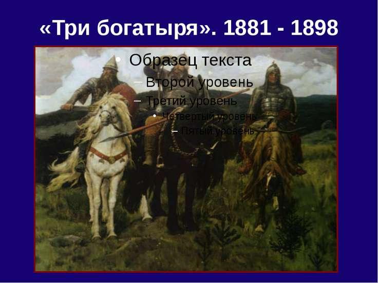 «Три богатыря». 1881 - 1898