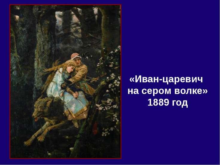 «Иван-царевич на сером волке» 1889 год