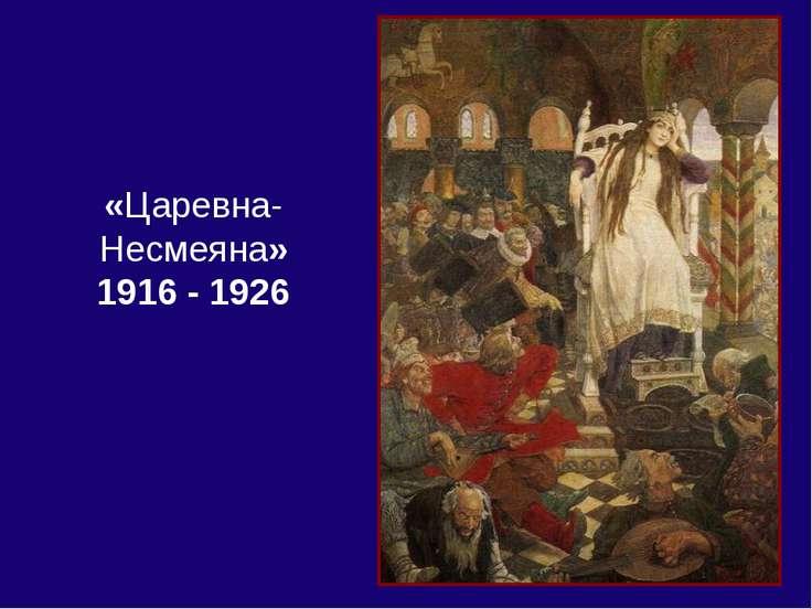 «Царевна-Несмеяна» 1916 - 1926