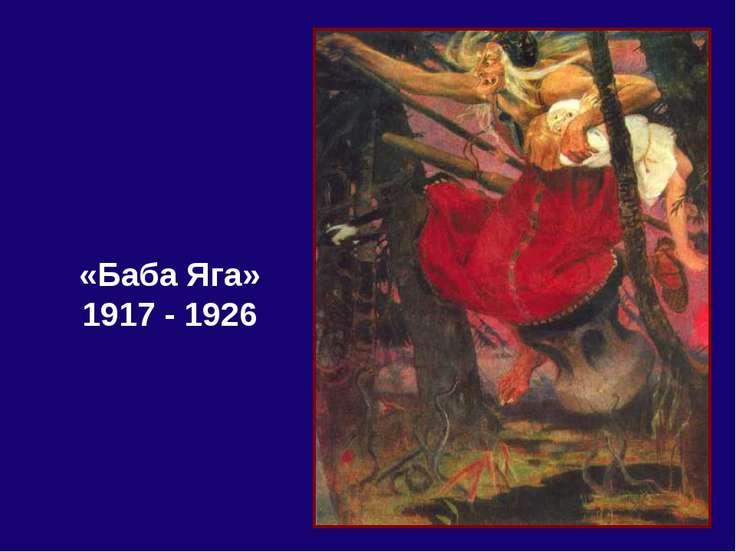 «Баба Яга» 1917 - 1926