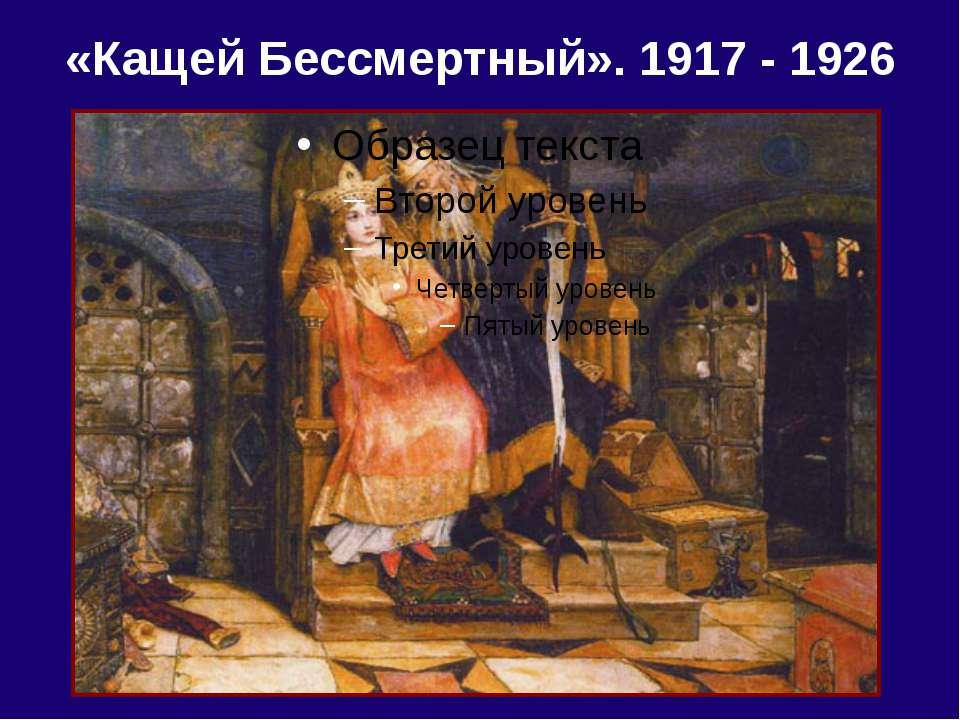 «Кащей Бессмертный». 1917 - 1926