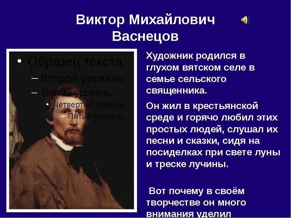 Виктор Михайлович Васнецов Художник родился в глухом вятском селе в семье сел...