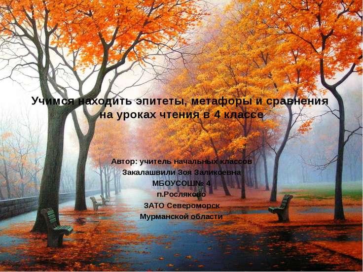 Лексические средства Аллегория Метонимия Метафора Сравнение Олицетворение Гип...