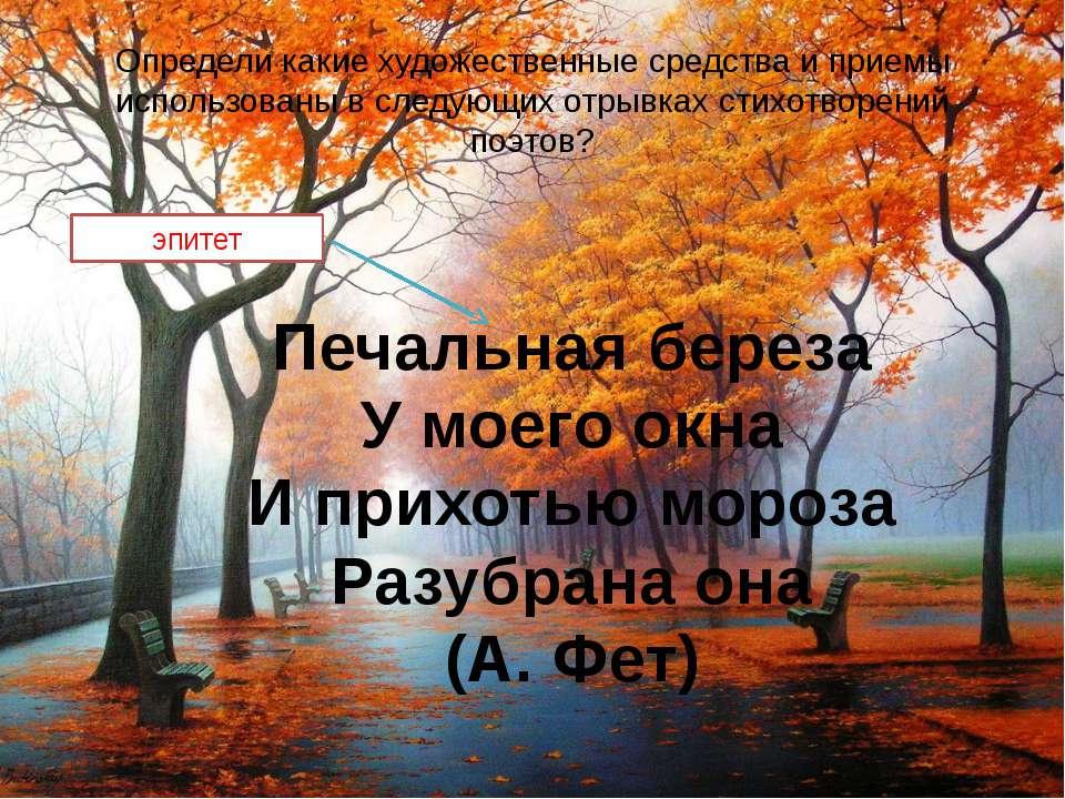 Лексические средства стихотворения С.Есенина Автор: Закалашвили З.З.