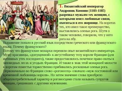 1. Византийский император Андроник Комнин (1183-1185) разрешал мужьям тех жен...