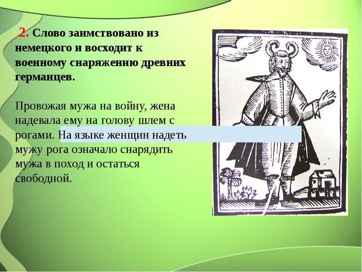 2. Слово заимствовано из немецкого и восходит к военному снаряжению древних г...
