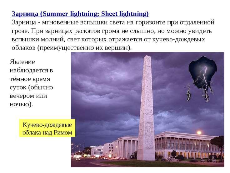 Зарница (Summer lightning; Sheet lightning) Зарница - мгновенные вспышки свет...