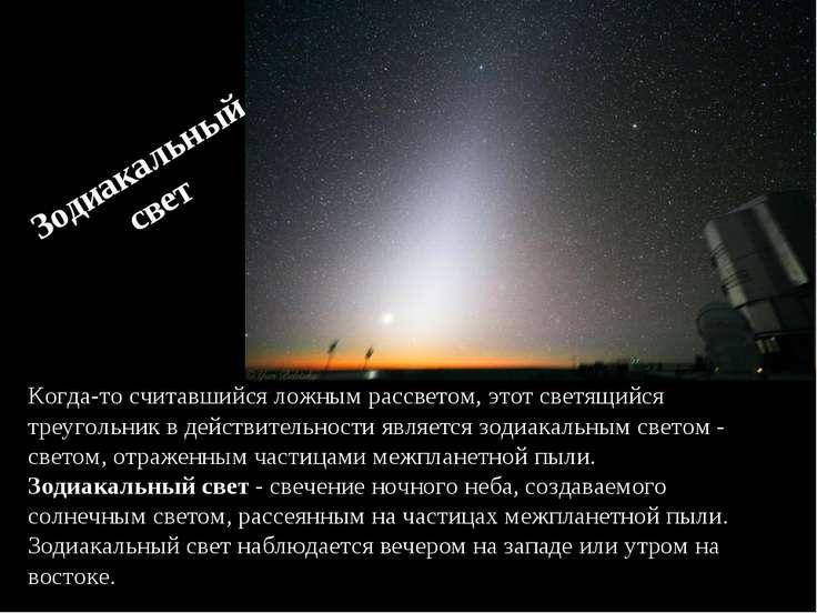 Зодиакальный свет Когда-то считавшийся ложным рассветом, этот светящийся треу...