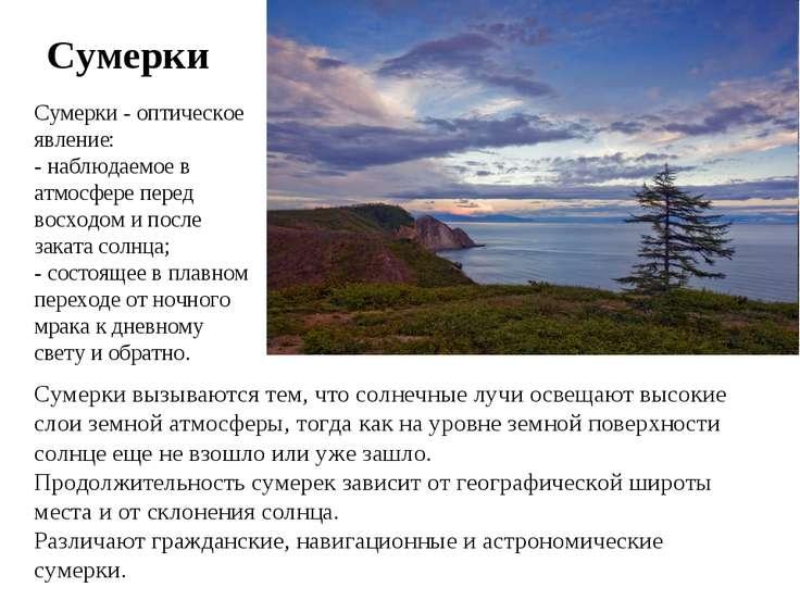 Сумерки - оптическое явление: - наблюдаемое в атмосфере перед восходом и посл...
