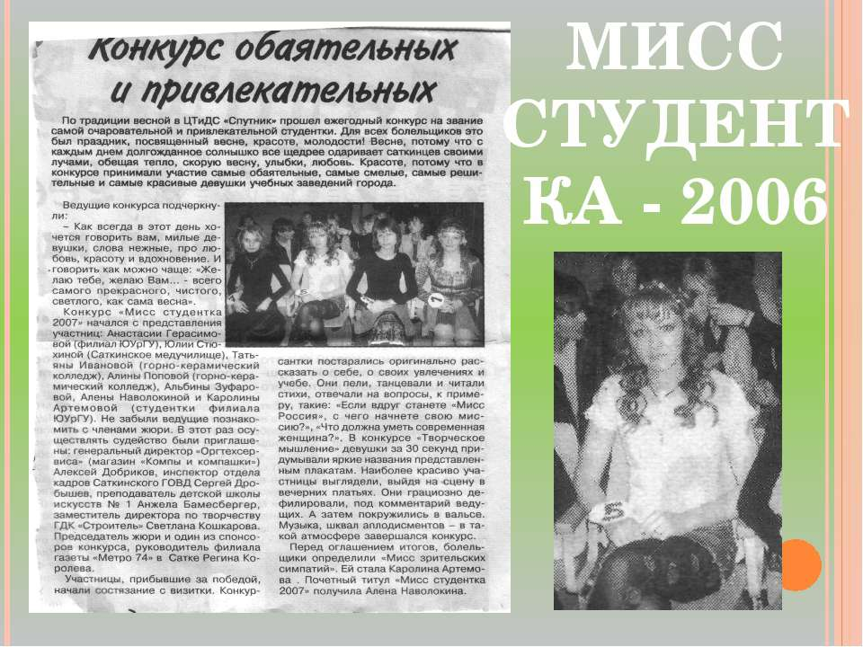 МИСС СТУДЕНТКА - 2006