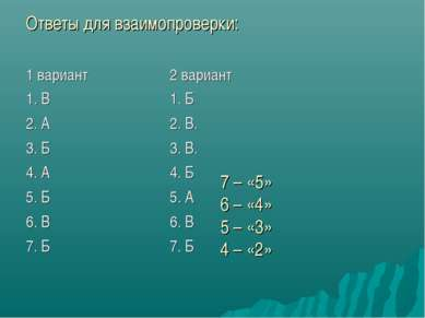 Ответы для взаимопроверки: 7 – «5» 6 – «4» 5 – «3» 4 – «2» 1 вариант 2 вариан...