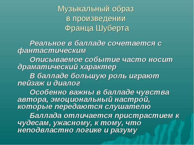 Музыкальный образ в произведении Франца Шуберта Реальное в балладе сочетается...