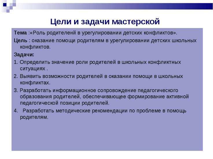 Цели и задачи мастерской Тема :«Роль родителенй в урегулировании детских конф...