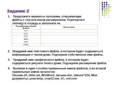 Задание 2 Предложите варианты программ, открывающих файлы с тем или иным расш...