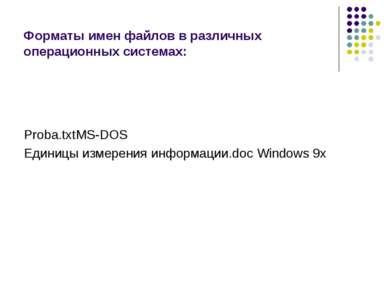 Форматы имен файлов в различных операционных системах: Proba.txtMS-DOS Единиц...