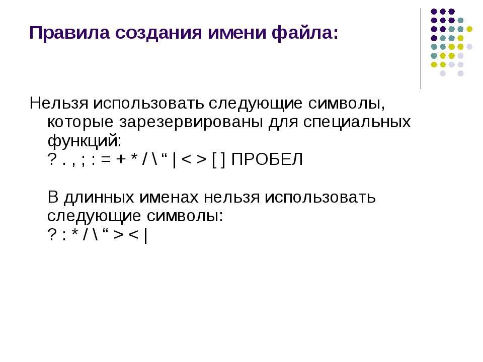 Правила создания имени файла: Нельзя использовать следующие символы, которые ...