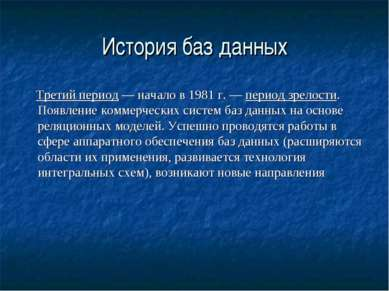 История баз данных Третий период — начало в 1981 г. — период зрелости. Появле...