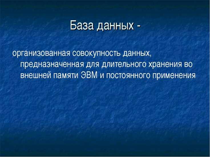 База данных - организованная совокупность данных, предназначенная для длитель...