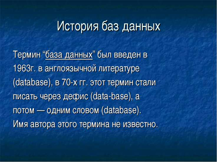 """История баз данных Термин """"база данных"""" был введен в 1963г. в англоязычной ли..."""