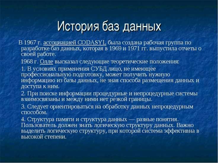 История баз данных В 1967 г. ассоциацией CODASYL была создана рабочая группа ...