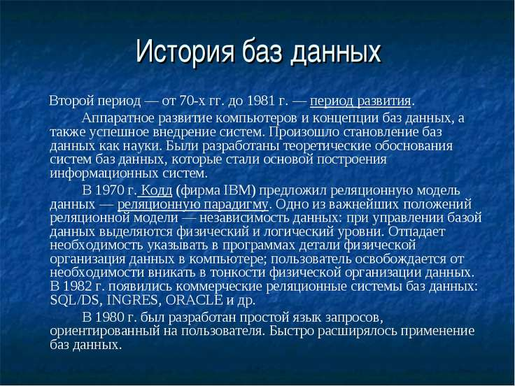 История баз данных Второй период — от 70-х гг. до 1981 г. — период развития. ...