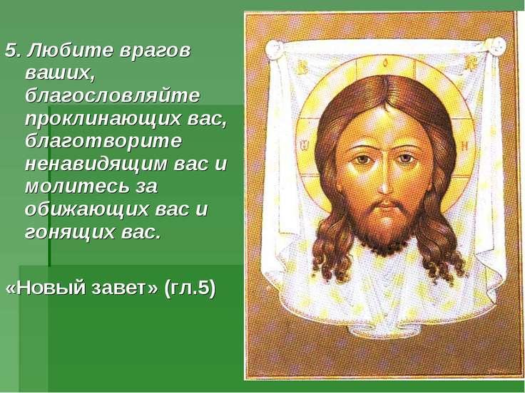 5. Любите врагов ваших, благословляйте проклинающих вас, благотворите ненавид...