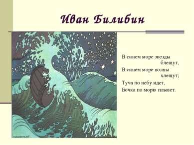 Иван Билибин В синем море звезды блещут, В синем море волны хлещут; Туча по н...