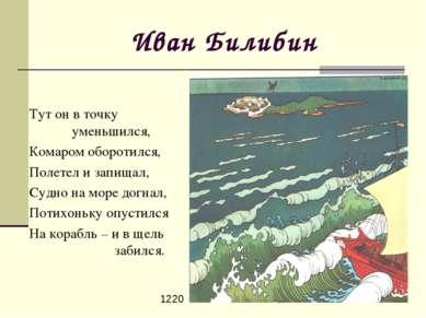 Иван Билибин Тут он в точку уменьшился, Комаром оборотился, Полетел и запищал...