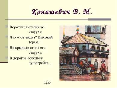 Конашевич В. М. Воротился старик ко старухе. Что ж он видит? Высокий терем. Н...