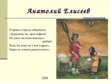 Анатолий Елисеев Старика старуха забранила: «Дурачина ты, простофиля! Не умел...