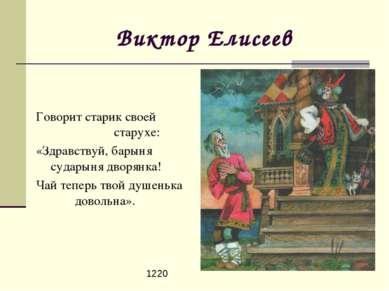 Виктор Елисеев Говорит старик своей старухе: «Здравствуй, барыня сударыня дво...