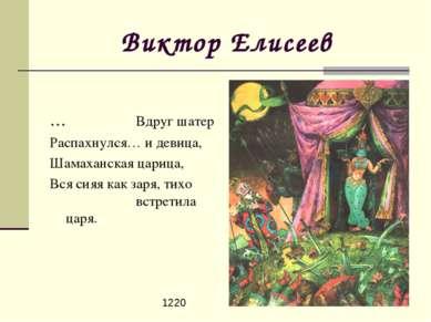 Виктор Елисеев … Вдруг шатер Распахнулся… и девица, Шамаханская царица, Вся с...
