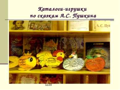 Каталоги-игрушки по сказкам А.С. Пушкина 1220