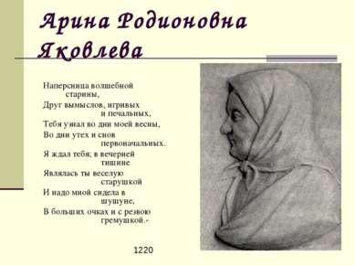 Арина Родионовна Яковлева Наперсница волшебной старины, Друг вымыслов, игривы...